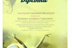 Бданова А.С. диплом