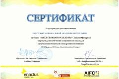 Сертификаты скан_Page_3