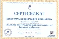 Интернет сертификат_page-0001