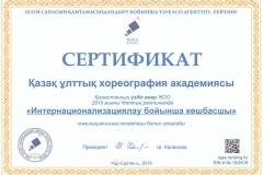 Сертификат интернационализация_page-0001