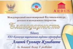 Алиева Гульнара Жумабаевна