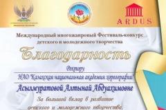 Асылмуратова Алтынай Абдуахимовна