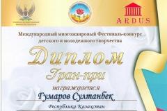 Гумаров-