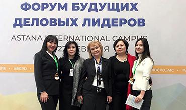 В Астане прошел форум будущих деловых лидеров