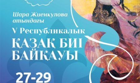 V Республиканский конкурс казахского танца имени Шары Жиенкуловой
