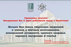 День науки 11.04. НОВЫЙ370