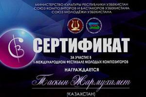 Международный фестиваль музыки молодых композиторов в Узбекистане-370