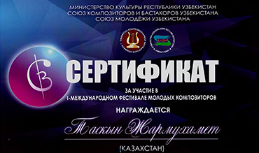 International music festival of young composers in Uzbekistan