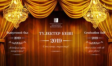 The Graduation of the Kazakh national academy of choreography