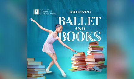 Конкурс «Ballet and books»