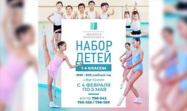 Казахская национальная академия хореографии проводит набор детей в 1-4 классы на 2020-2021 учебный год