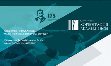 """Congratulations of «Academy stars"""" team to the team of the Kazakh national academy of choreography"""
