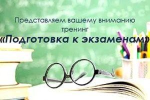 Подготовка к экзаменам – 370