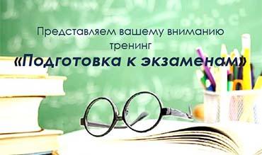 Тренинг «Подготовка к экзаменам»