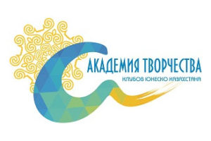 Академия творчества Клубов ЮНЕСКО