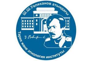 Институт истории и этнологии им. Ч.Ч. Валиханова
