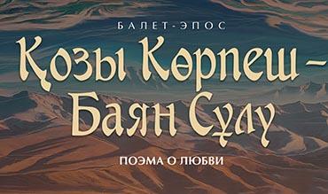 "Premiere of the ballet ""Kozy Korpesh-Bayan Sulu"""